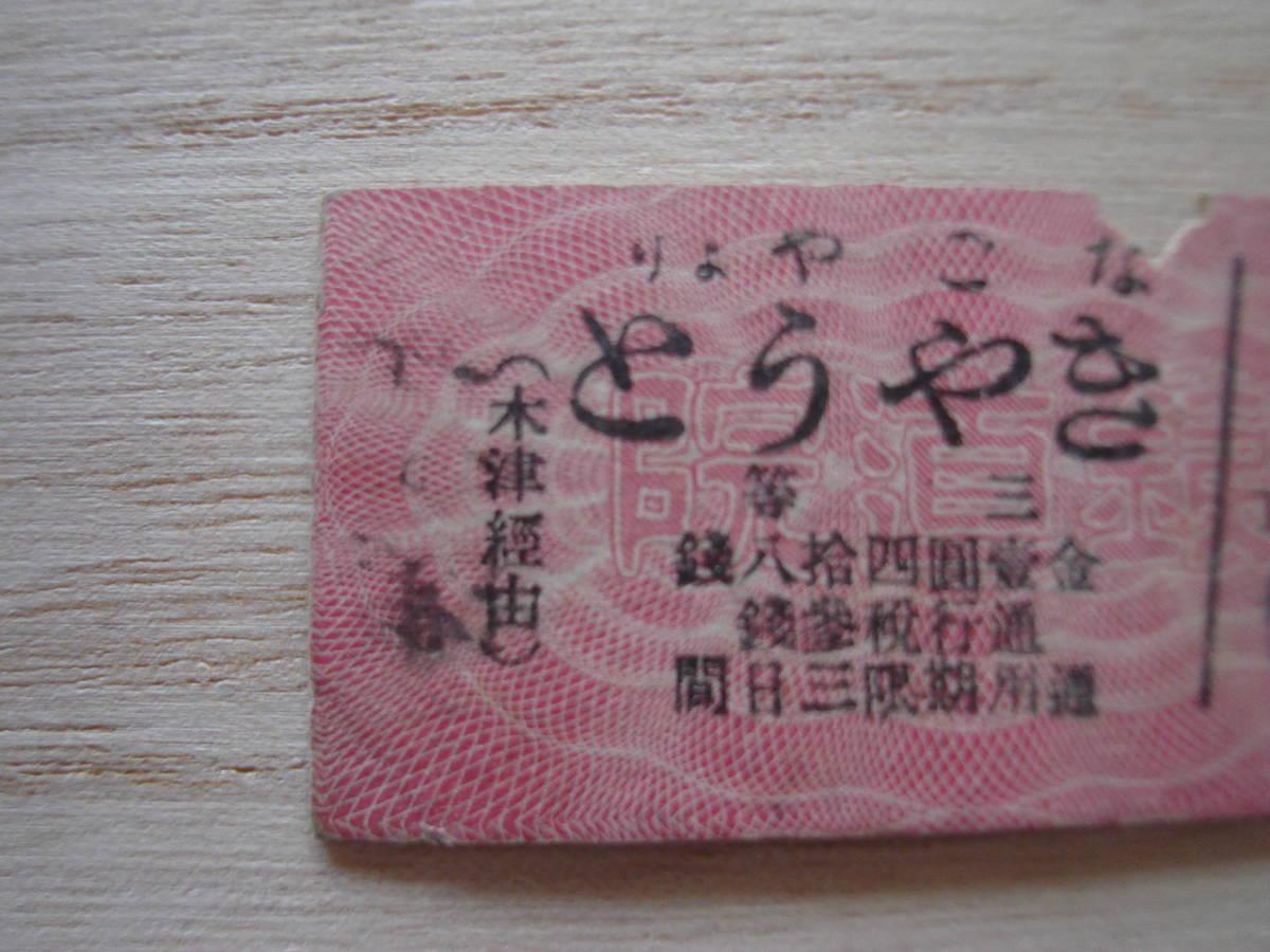 戦前 大正 硬券  名古屋より京都 三等/1877/No.4_画像2