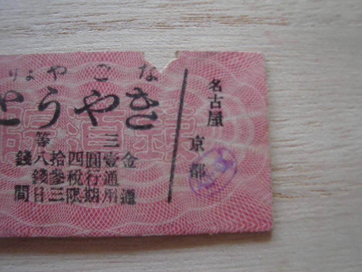 戦前 大正 硬券  名古屋より京都 三等/1877/No.4_画像3