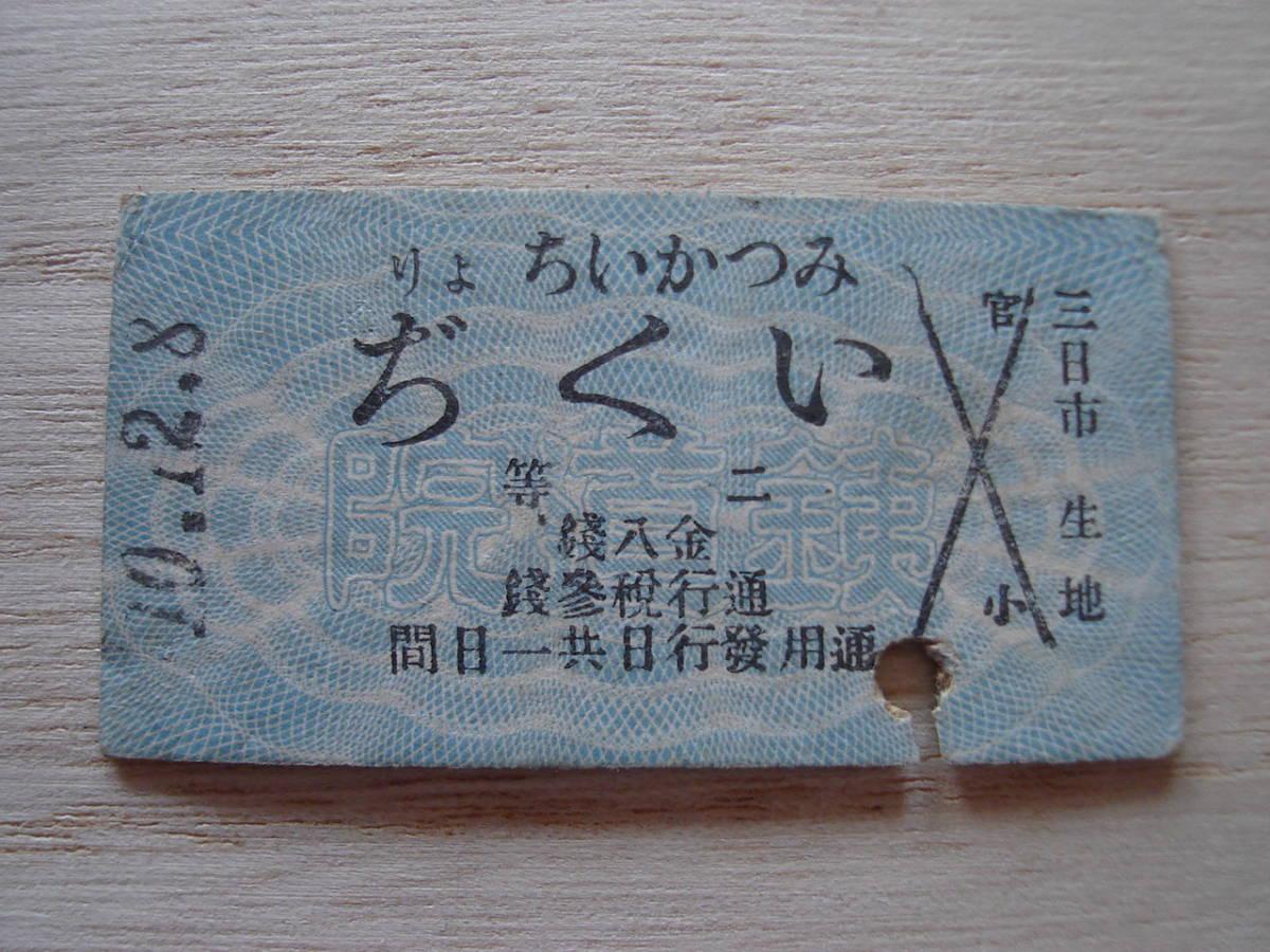 戦前 大正 硬券  三日市より生地 二等/124/No.6