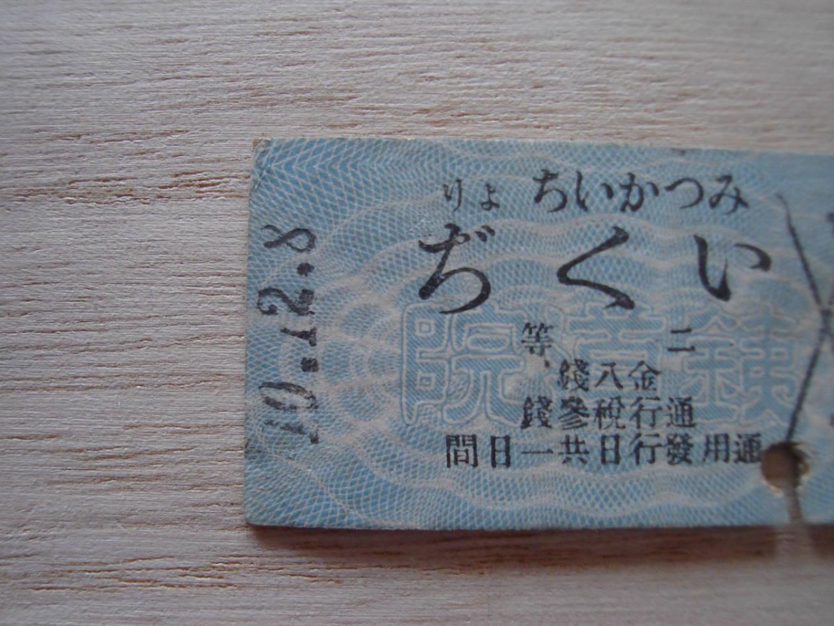 戦前 大正 硬券  三日市より生地 二等/124/No.6_画像2