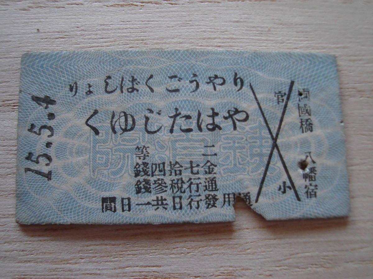 戦前 大正 硬券  両国橋より八幡宿 二等/1636/No.7