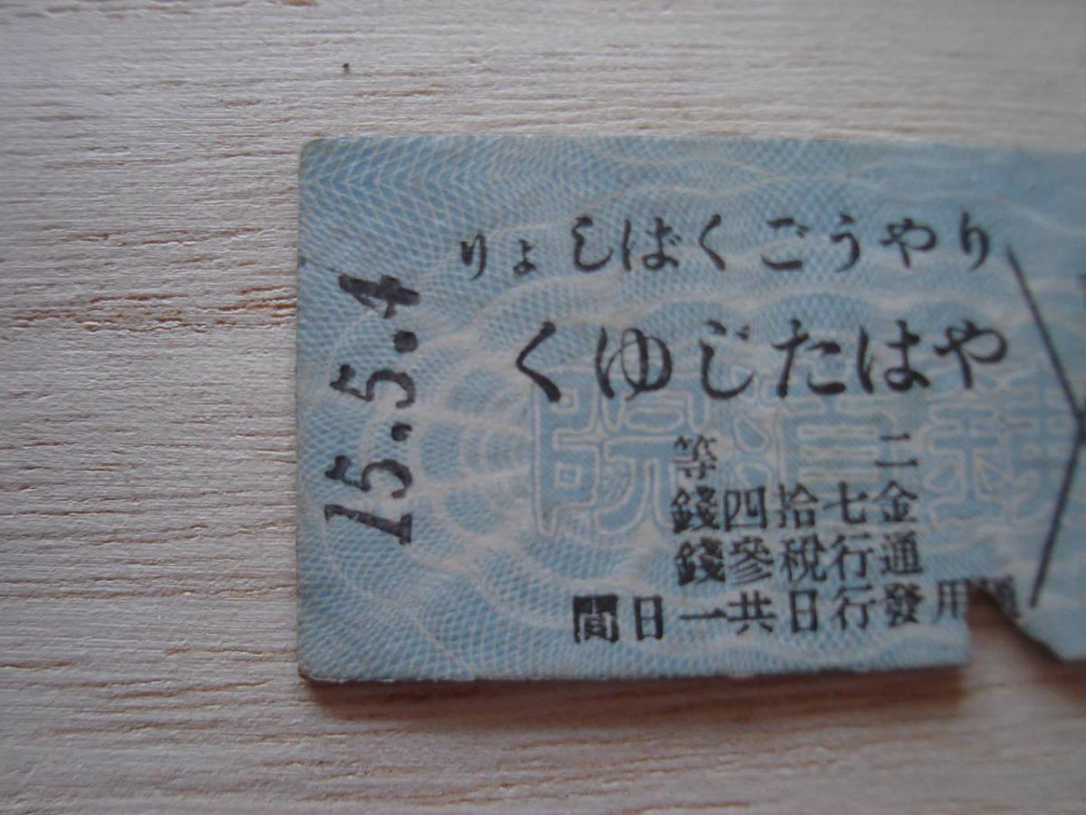 戦前 大正 硬券  両国橋より八幡宿 二等/1636/No.7_画像2