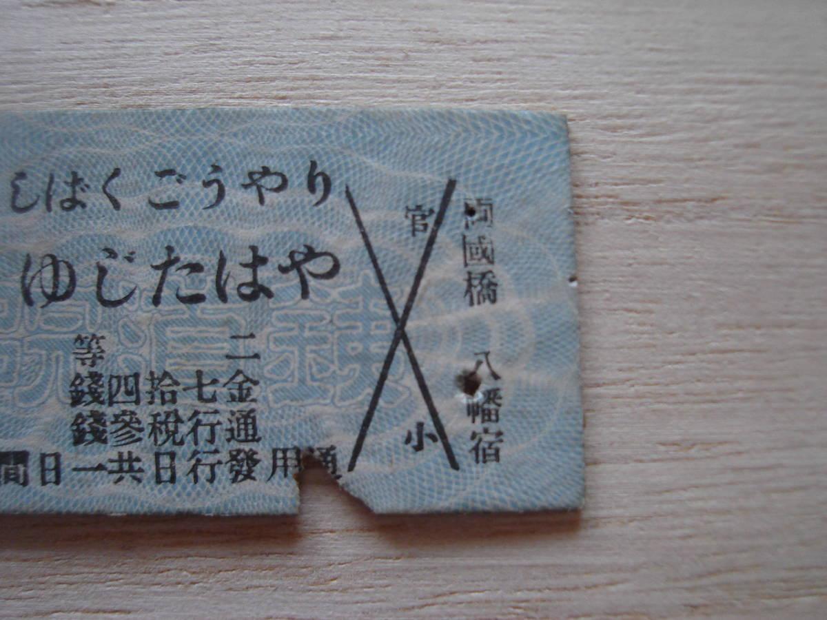 戦前 大正 硬券  両国橋より八幡宿 二等/1636/No.7_画像3