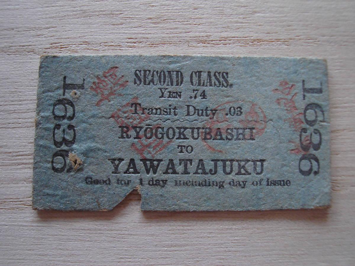 戦前 大正 硬券  両国橋より八幡宿 二等/1636/No.7_画像4