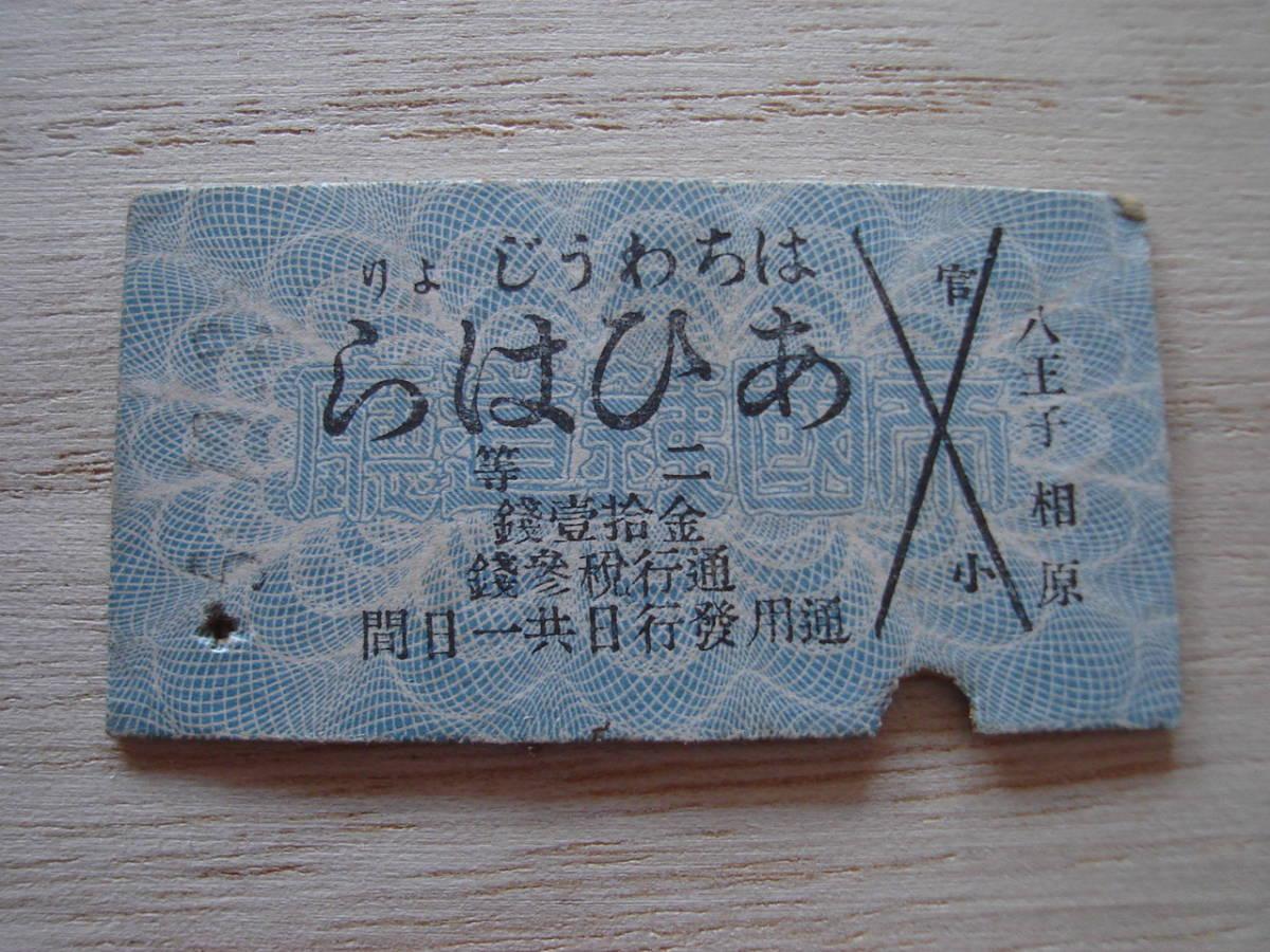 戦前 大正 硬券  八王子より相原 二等/182/No.8