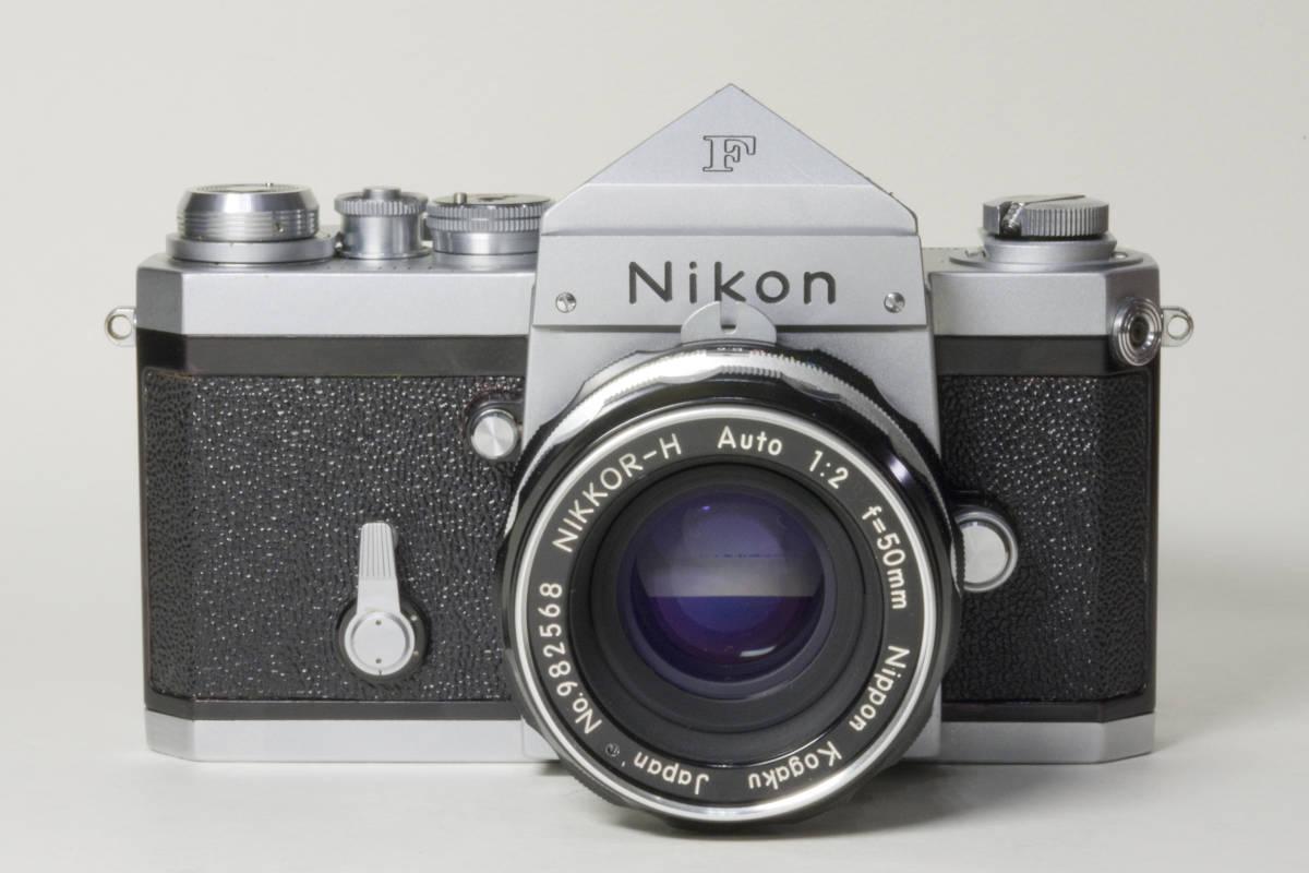 ニコンF アイレベル シルバー  Nikkor-H 50mm F1:2.0 動作確認品(これは美品です)_画像2