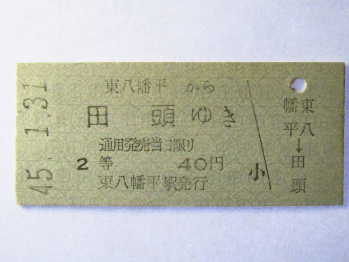 R039●廃線 鉄道 切符 同和鉱業 小坂鉄道 東八幡平から田頭 2等 40円_画像3