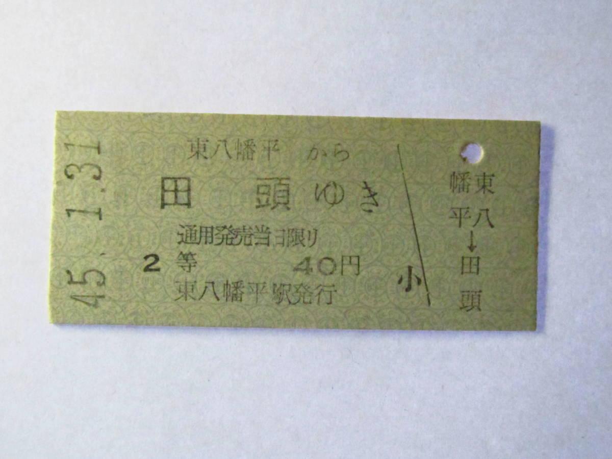 R039●廃線 鉄道 切符 同和鉱業 小坂鉄道 東八幡平から田頭 2等 40円