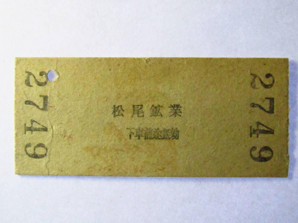 R039●廃線 鉄道 切符 同和鉱業 小坂鉄道 東八幡平から田頭 2等 40円_画像2