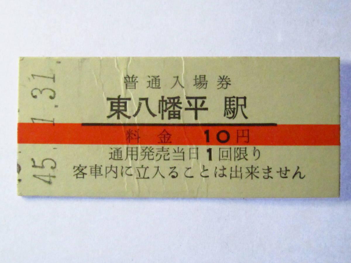R046●廃線 鉄道 切符 同和鉱業 小坂鉄道 普通入場券 赤横1条 10円_画像3