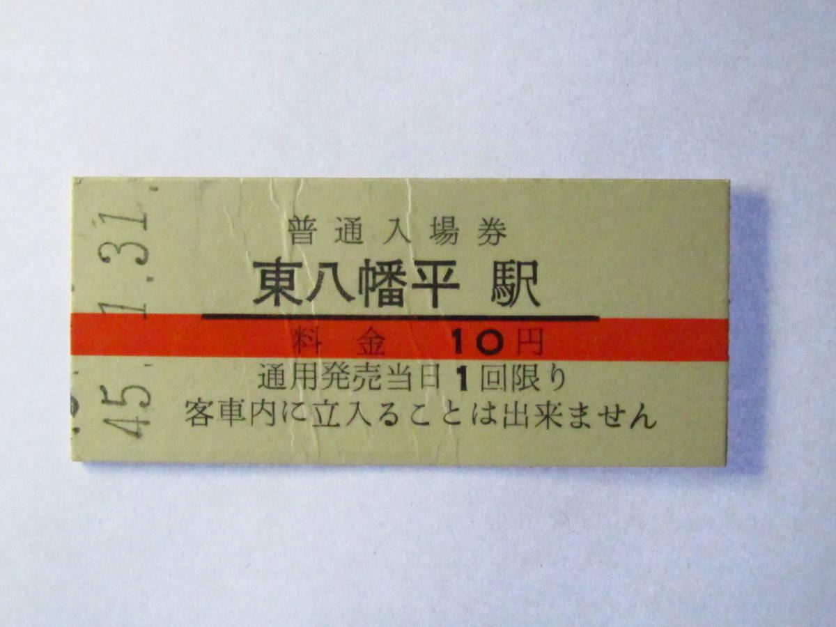 R046●廃線 鉄道 切符 同和鉱業 小坂鉄道 普通入場券 赤横1条 10円