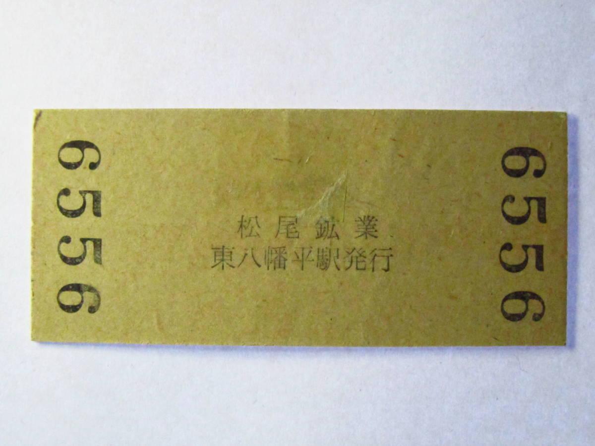 R046●廃線 鉄道 切符 同和鉱業 小坂鉄道 普通入場券 赤横1条 10円_画像2