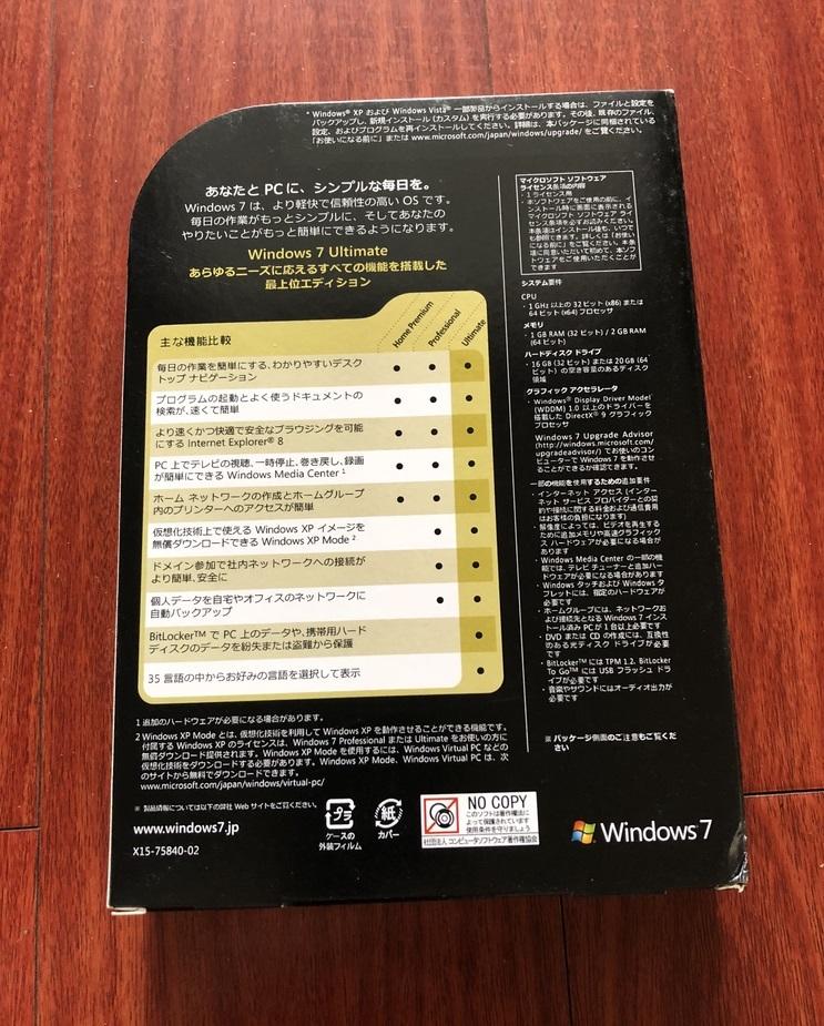 ■新品未開封■ Windows 7 Ultimate パッケージ版■ 100%認証保証 ■_画像3