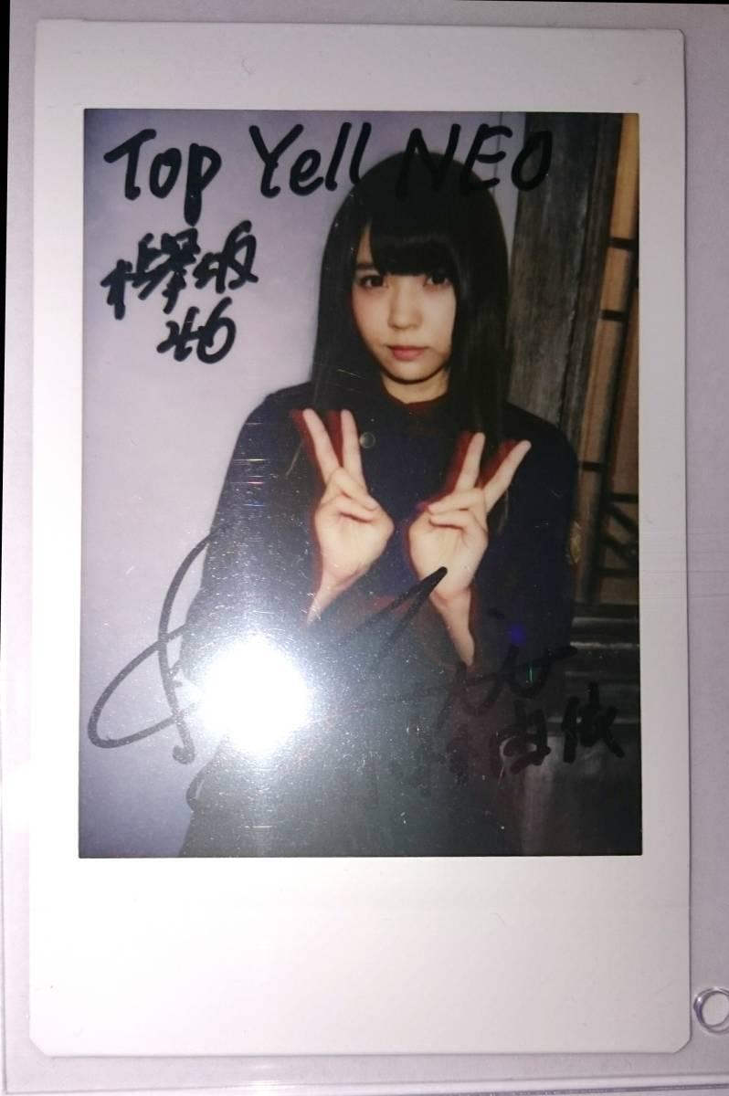 小林由依 欅坂 直筆サイン入りチェキ 当選書付き