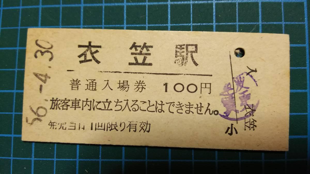 A0209 横須賀線【 衣 笠 駅 ②】100円券・変更印