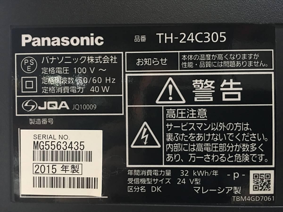 ★12000円売切り!Panasonic(パナソニック)VIERA 液晶テレビ TH-24C305 2015年製 中古美品 リモコン&新品アンテナケーブル(1m)付き!★_画像4