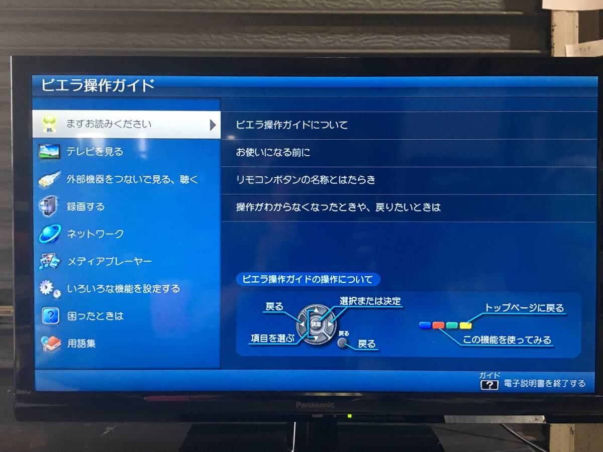 ★12000円売切り!Panasonic(パナソニック)VIERA 液晶テレビ TH-24C305 2015年製 中古美品 リモコン&新品アンテナケーブル(1m)付き!★_画像5