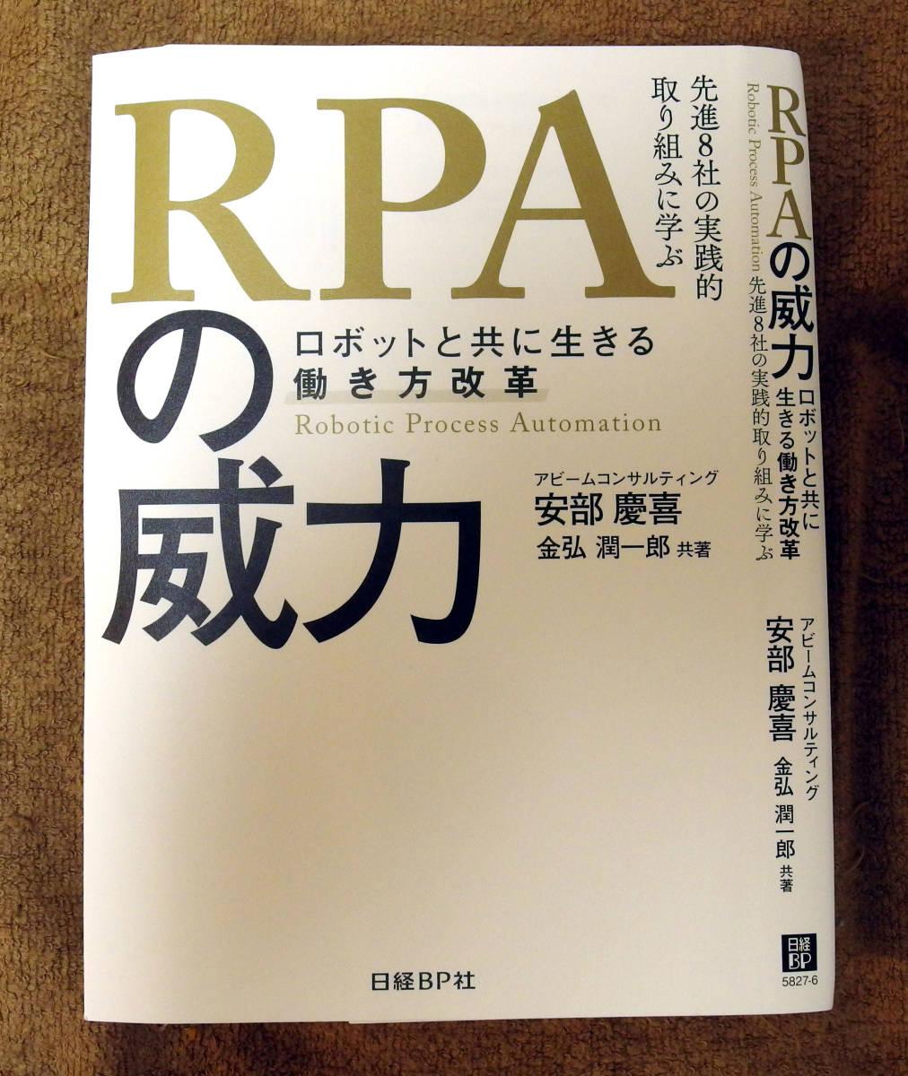 【裁断済み】RPAの威力 ~ロボットと共に生きる働き方改革~