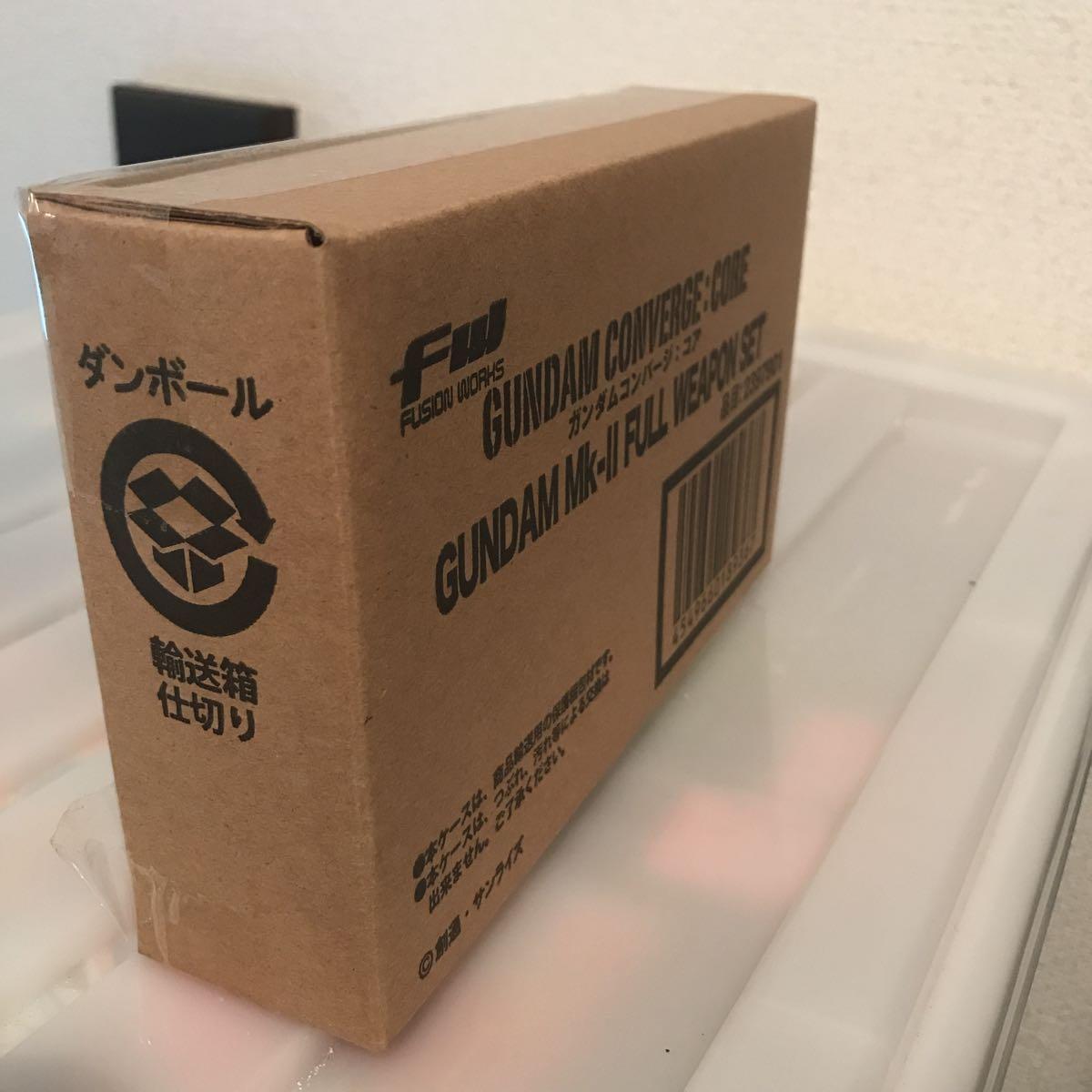 未開封 ガンダム mk2 mk-Ⅱ フルウェポンセット fw gundam converge core gディフェンサー_画像4