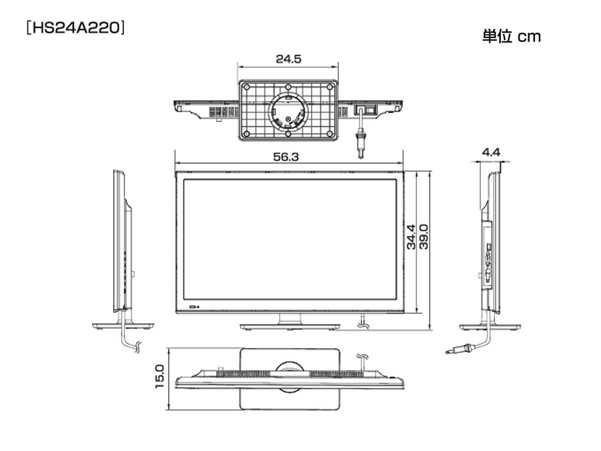 ハイセンス HS24A220 24V型 地上・BS・110度CSデジタル ハイビジョン液晶テレビ Hisense 【展示品】_画像5