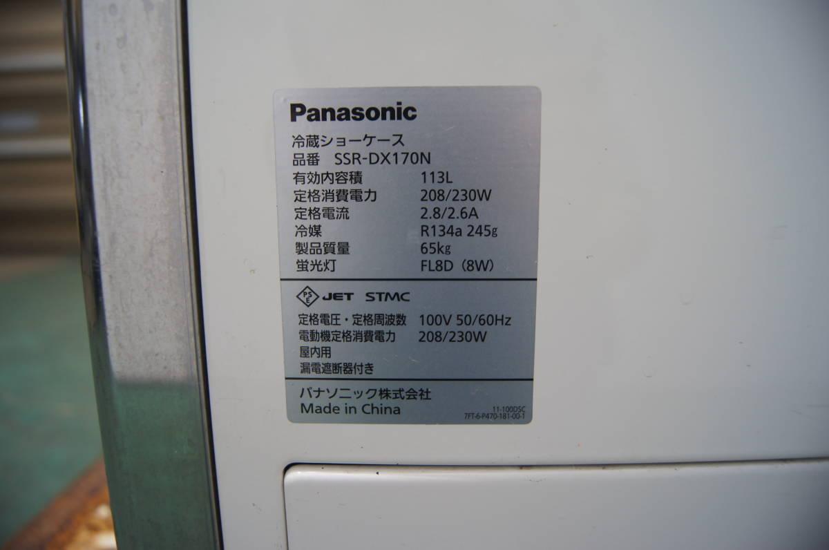ショーケース 冷蔵ショーケース SSAR-DX170N パナソニック㈱ 中古品 AR-2683_画像6
