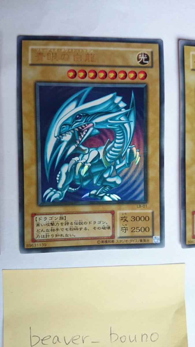 遊戯王 ブルーアイズ・ホワイト・ドラゴン 青眼の白龍 3枚セット 2_画像3