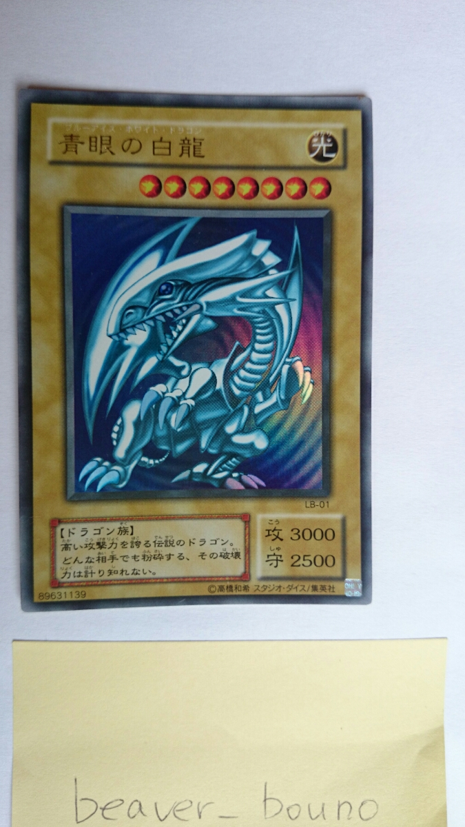 遊戯王 ブルーアイズ・ホワイト・ドラゴン 青眼の白龍 3枚セット 2_画像4
