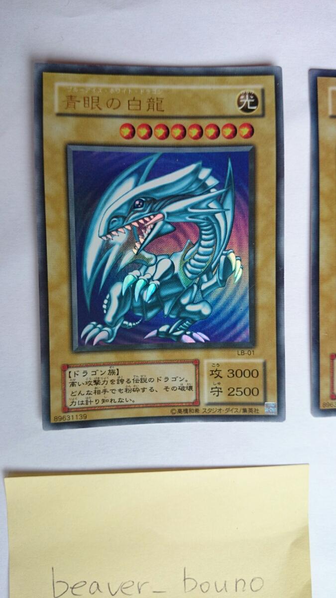 遊戯王 ブルーアイズ・ホワイト・ドラゴン 青眼の白龍 3枚セット 2_画像2
