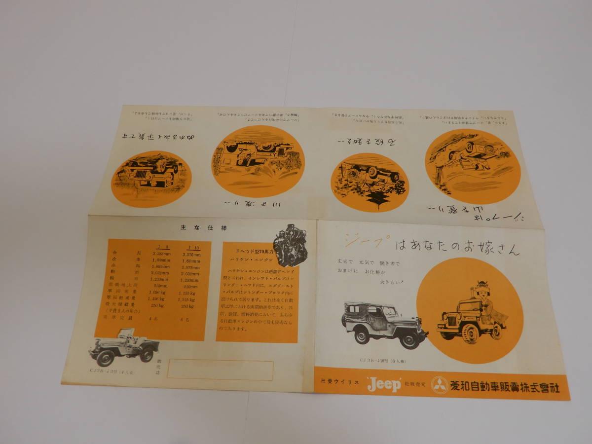 昭和初期の自動車・オートバイのパンフ『ジープはあなたのお嫁さん。三菱ウイリス』Jeep総発売元 菱和自動車販売KK