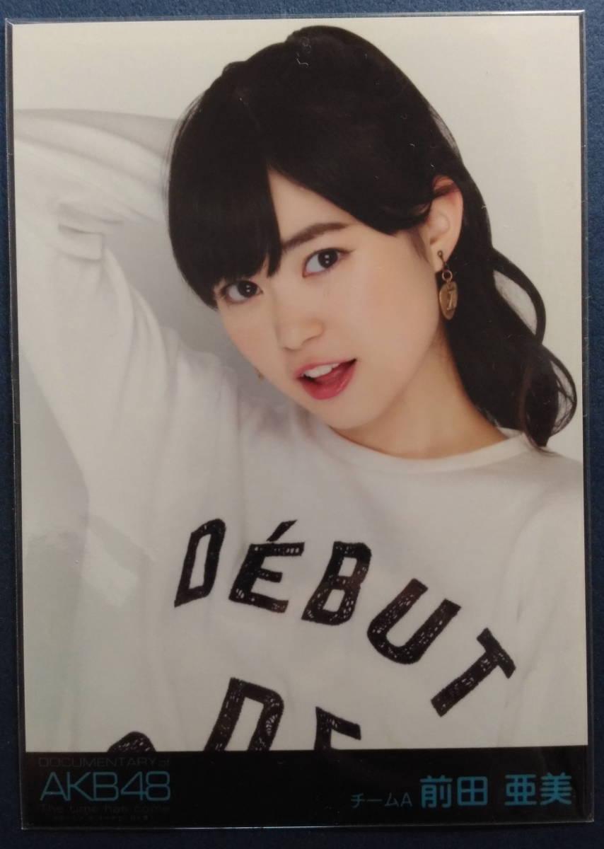 AKB48 前田亜美 DOCUMENTARY of AKB48 DVD 生写真 The time has come 少女たちは、今、その背中に何を想う? 黒帯 ヨリ