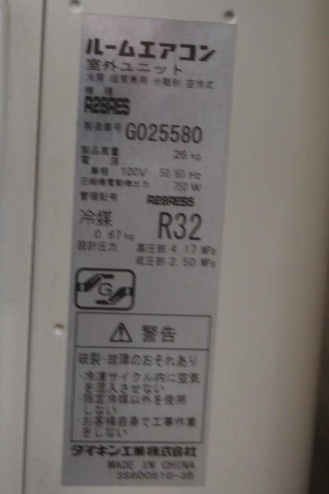 2014年製 ダイキン エアコンF28RTES-W R28-RES 8畳~12畳_画像3