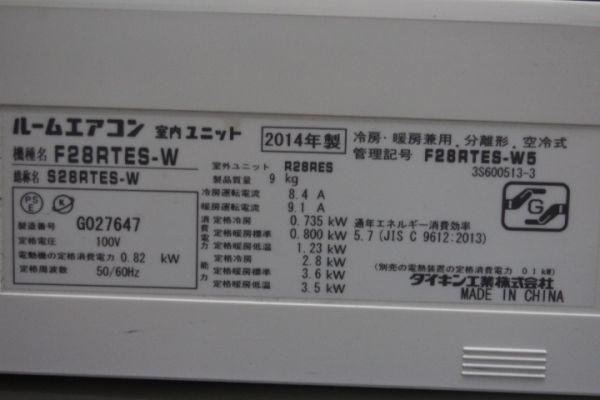 2014年製 ダイキン エアコンF28RTES-W R28-RES 8畳~12畳_画像2
