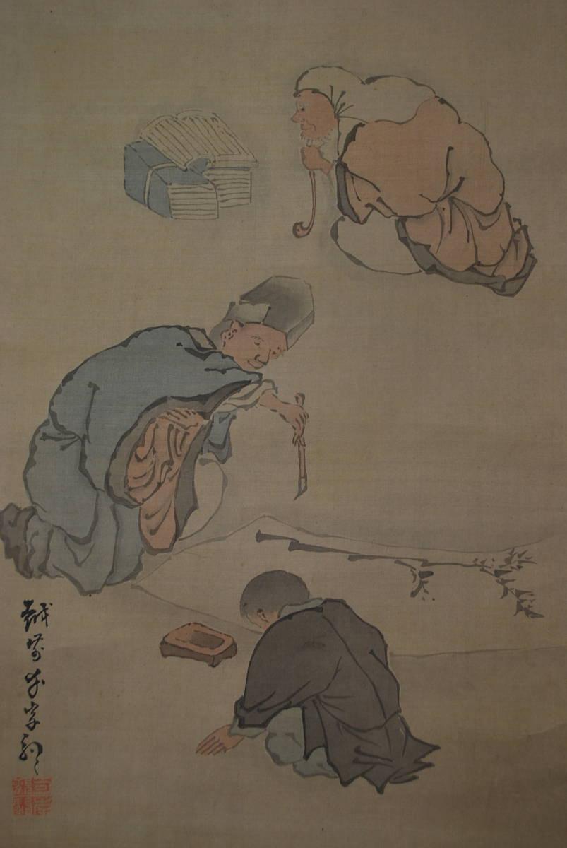 模写】佐伯岸駒/鹿寿老琴碁書趣...