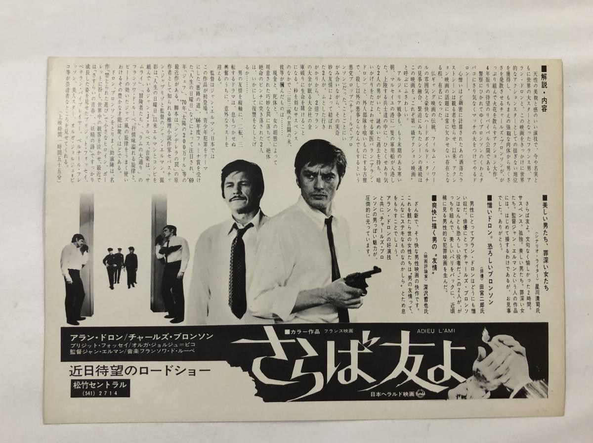 C545 映画チラシ「さらば友よ」 アラン・ドロン チャールズ・ブロンソン_画像2