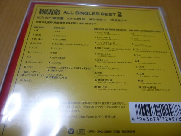 コブクロ セブン&アイ限定盤ALL SINGLES BEST 2 2CD+2LIVE CD 新品未開封 _画像2