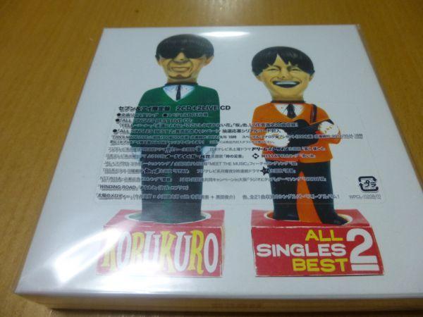 コブクロ セブン&アイ限定盤ALL SINGLES BEST 2 2CD+2LIVE CD 新品未開封 _画像1