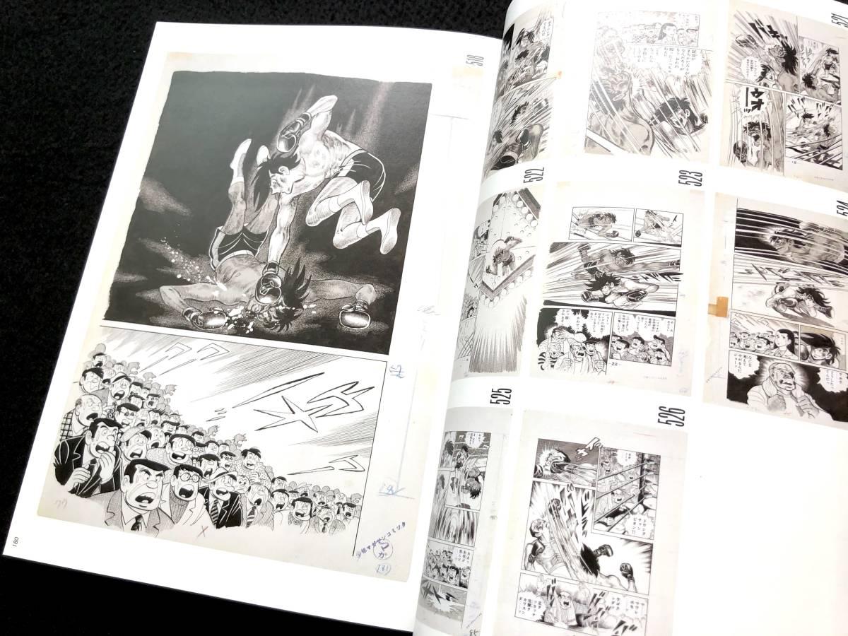 【図録】「スポコン展」●あしたのジョー エースをねらえ アタックNo.1 巨人の星 原画 セル画 漫画原画 設定資料 アニメ スポ根 漫画原稿_画像4