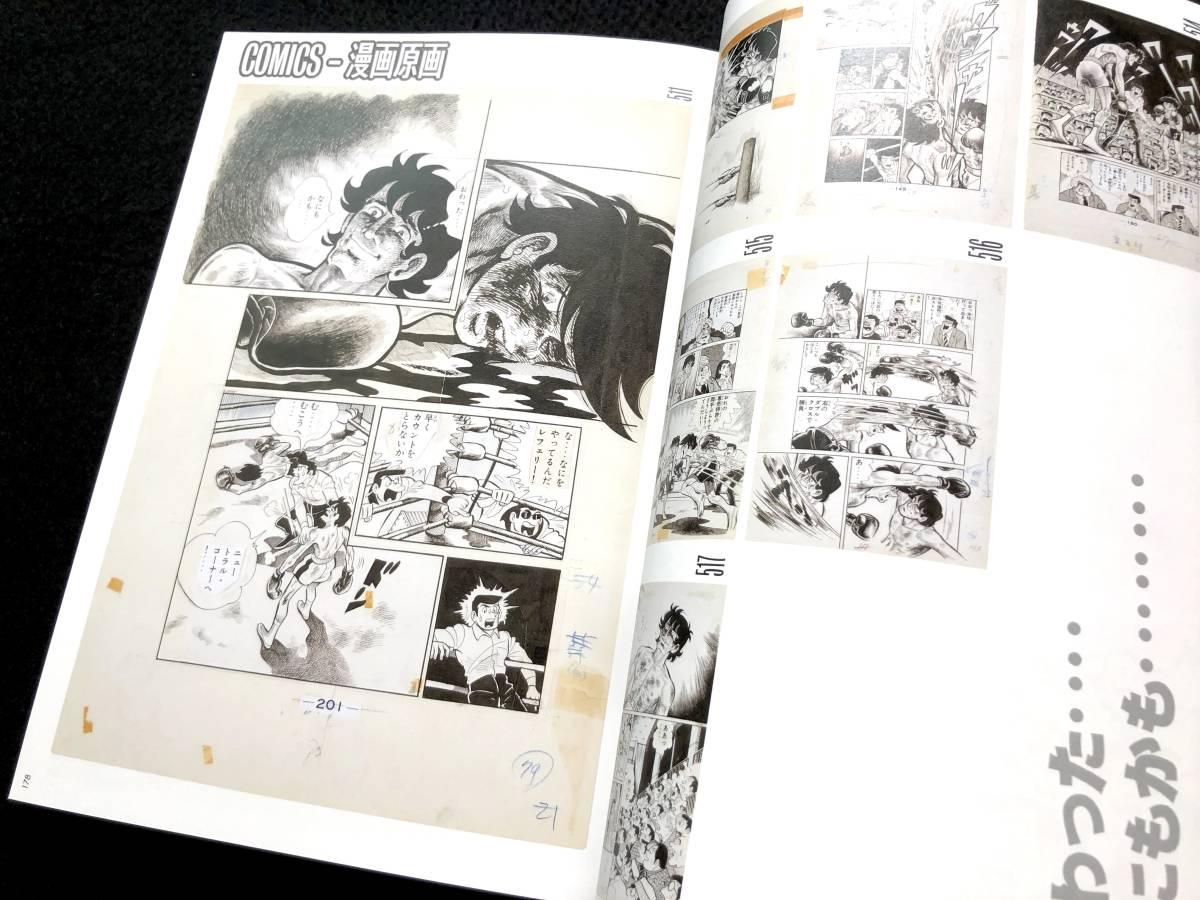 【図録】「スポコン展」●あしたのジョー エースをねらえ アタックNo.1 巨人の星 原画 セル画 漫画原画 設定資料 アニメ スポ根 漫画原稿_画像3