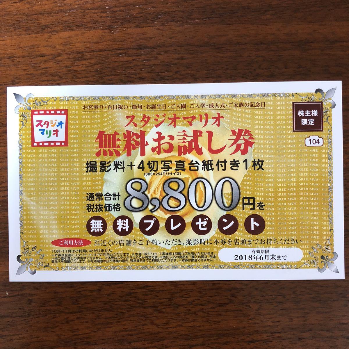 【送料無料】キタムラ 株主優待券 スタジオマリオ 無料お試し券