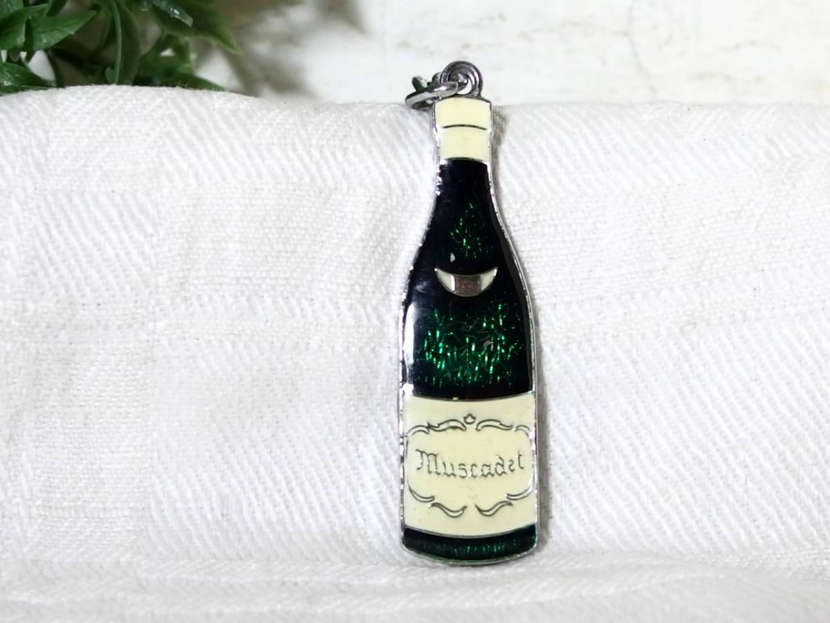 フランスアンティーク メタルキーホルダー エナメル ミュスカデ 白ワイン muscadet ソムリエ ミニチュアドリンク_画像1
