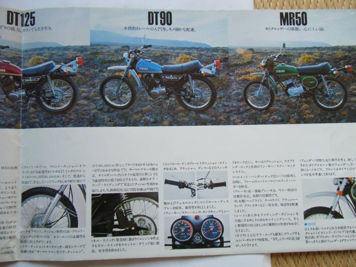 カタログ ヤマハ・トレール DT360~MR50総合(DT250、DT125、DT90)_画像5