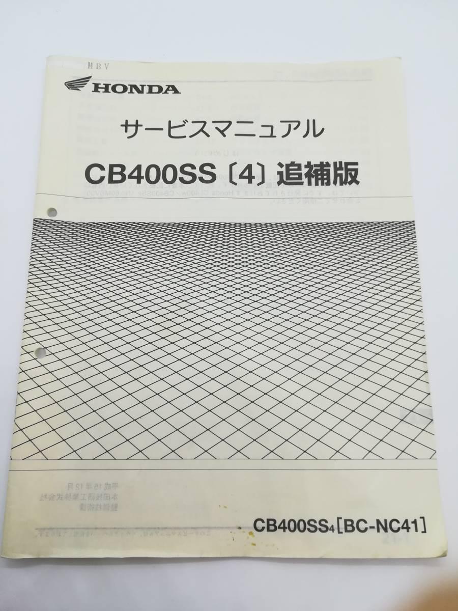 Used Honda Regular Bike Service Book Cb400ss Manual 4 Jp Wiring Diagram Supplementation Version Nc41