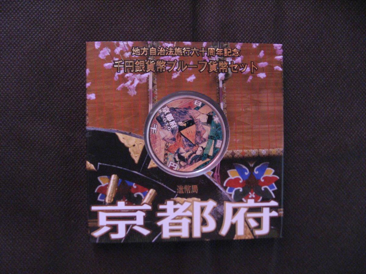 地方自治法施行60周年記念、千円銀貨幣プルーフ貨幣Aセット(京都府)