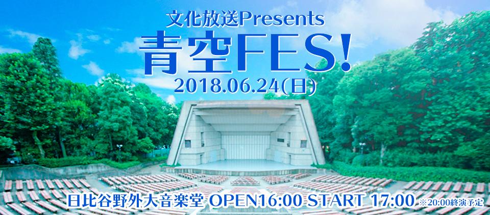 6/24 青空FES! @ 日比谷野音 AKB48 チーム8 つばきファクトリー 9nine ラストアイドル 1-2枚