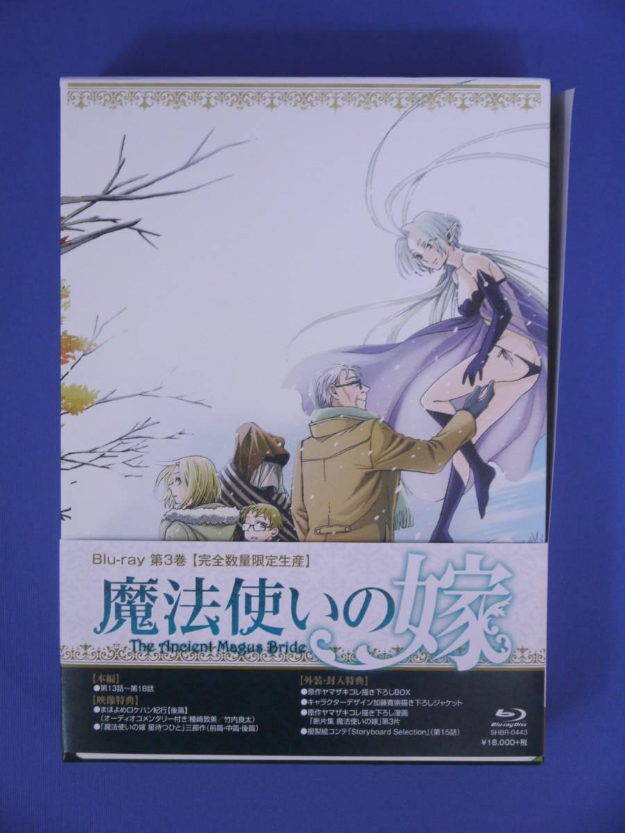 021 Blu-ray 魔法使いの嫁 第3巻 完全数量限定生産