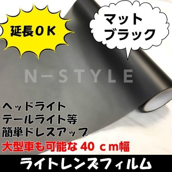 【N-STYLE】カーライトレンズフィルム【マットブラック】40cm×30cm ヘッドライト、テールライト等ドレスアップフィルム_画像1
