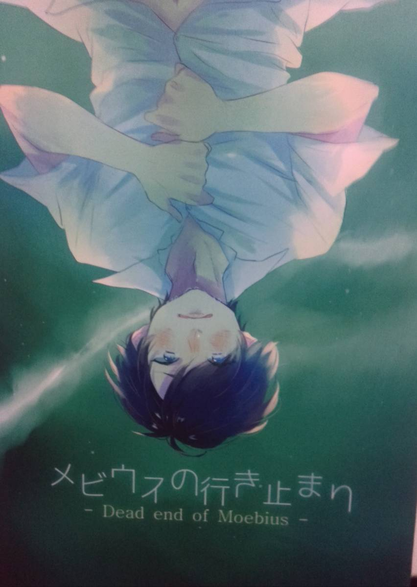 関ジャニ∞同人誌メビウスの行き止まり、倉安、もぐも_画像1