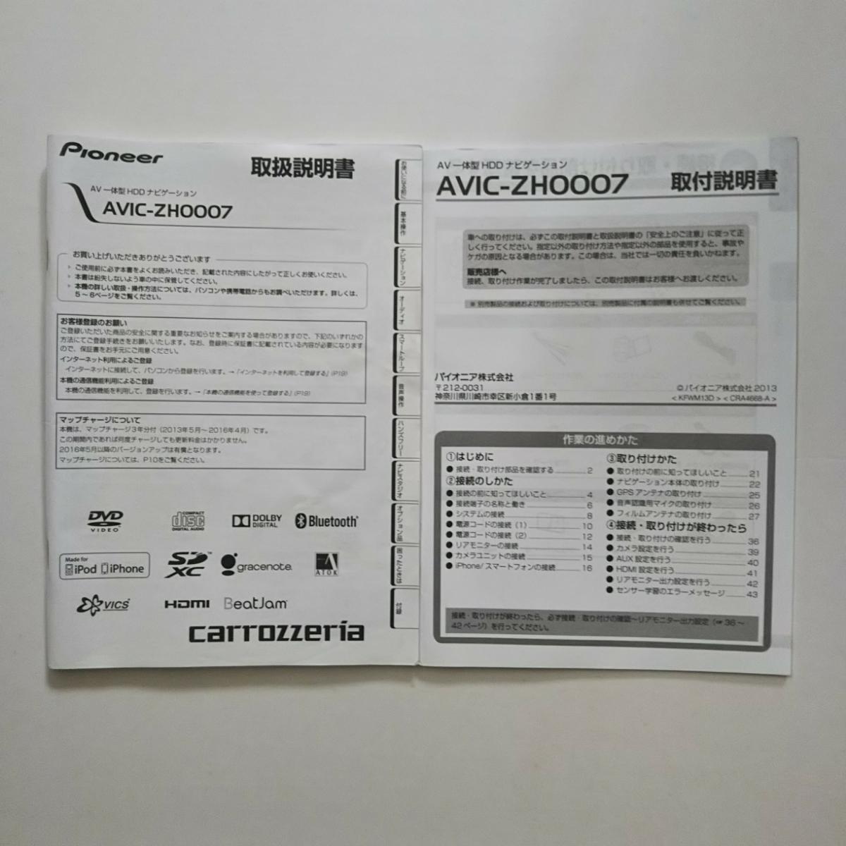 ★☆カロッツェリア・carrozzeria・AVIC-ZH0007<<フルセグ・HDDナビ・DVD再生可>>地図データ2013年☆★_画像9