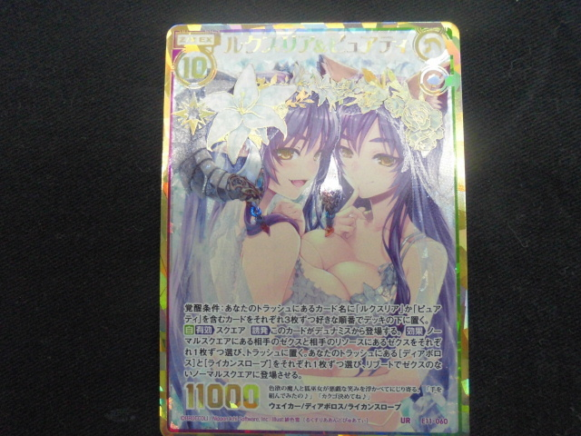 Z/X ゼクス「E11-060」 ルクスリア&ピュアティ UR③_画像1
