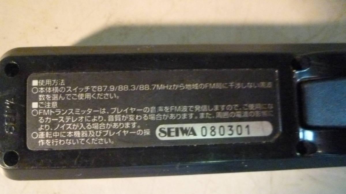 SEIWA FMトランスミッター _画像3